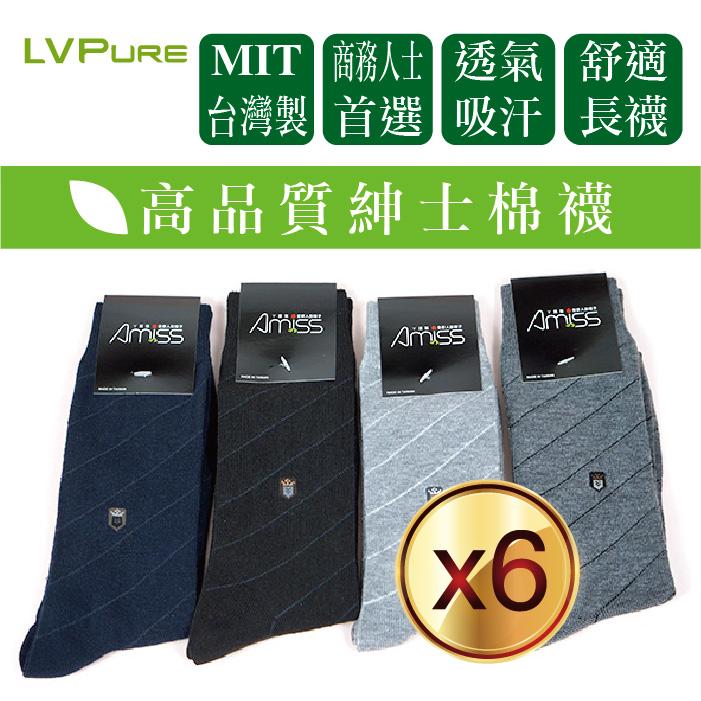【天然專賣】MIT高品質紳士棉襪|無痕襪|長襪|休閒襪|男士襪 (6入/組)