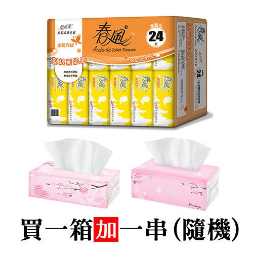 【春風】抽取式衛生紙110抽x24包x3串+衛生紙1串