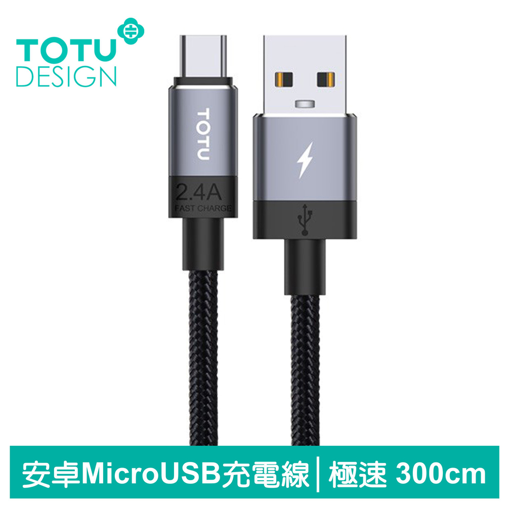 TOTU台灣官方 300cm 安卓MicroUSB充電線傳輸線編織線快充線 2.4A快充 極速系列 灰色