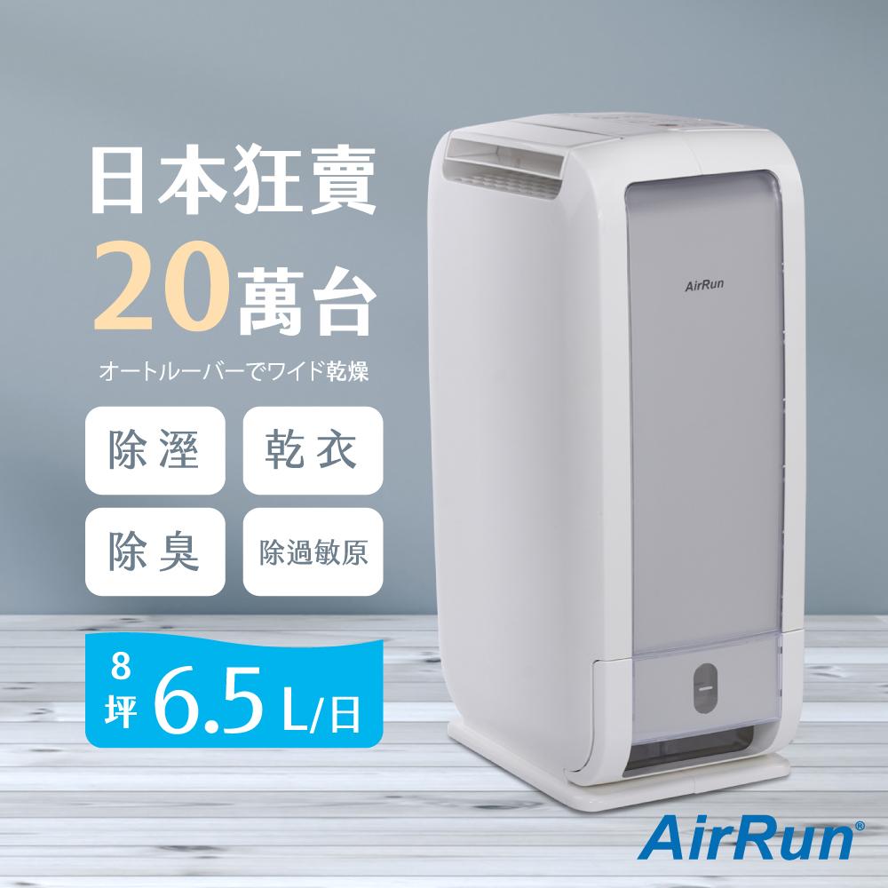 日本新科技AirRun 除溼輪除濕機 DD8061