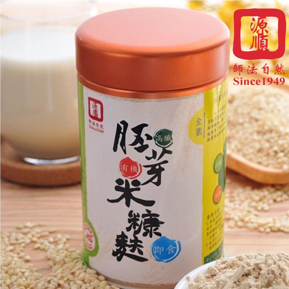 《源順》有機高纖胚芽米糠麩 250公克/罐(共兩罐)