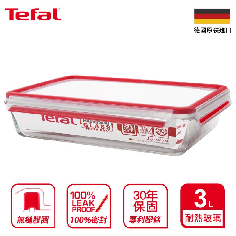【Tefal法國特福】德國EMSA原裝無縫膠圈耐熱玻璃保鮮盒(長方形/3.0L)(100%密封防漏)