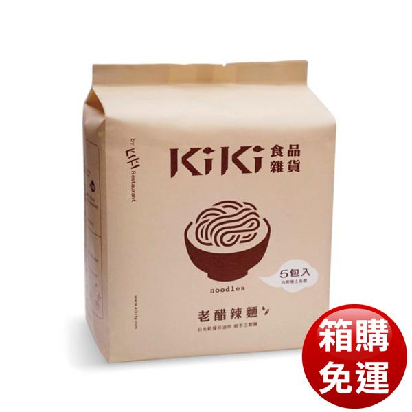 【KiKi食品雜貨】舒淇最愛-KiKi老醋辣麵x10袋/箱 買再送一箱舒跑天然水