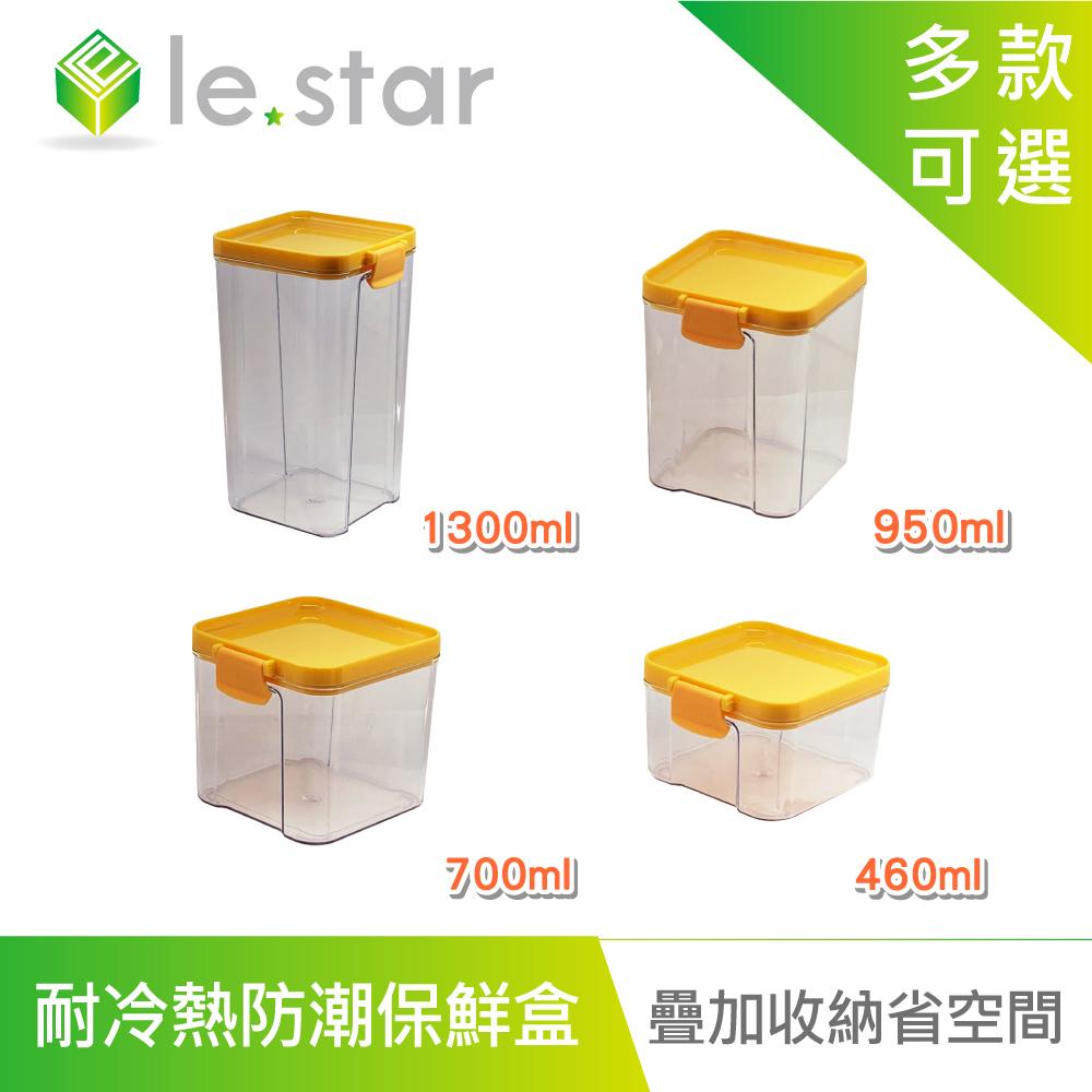lestar 耐冷熱多用途食物密封防潮保鮮盒組 460ml+700ml+950ml+1300ml 黃色