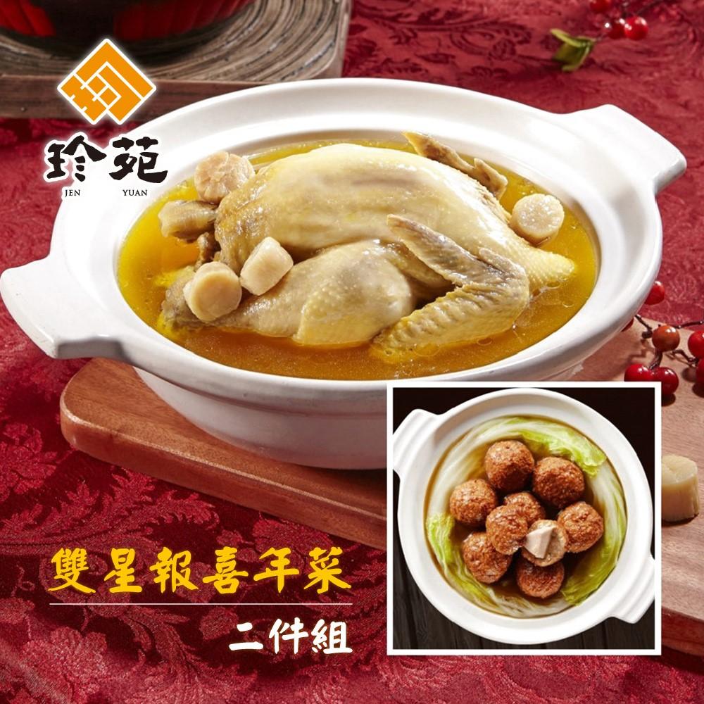 預購《珍苑》雙星報喜年菜二件組(芋香獅子頭+干貝燉雞湯)