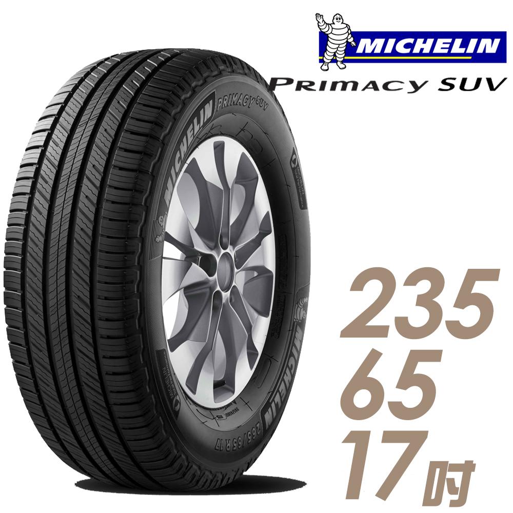 ★送安裝★ 米其林 PRIMACY SUV 17吋舒適耐磨靜音休旅車輪胎 235/65R17 SUVMI-2356517