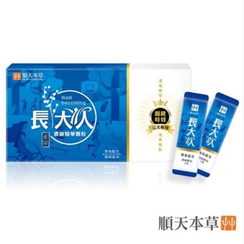 【順天本草】長大人濃縮精華顆粒 男方 30包/盒