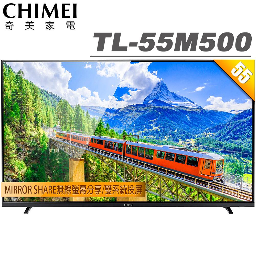 CHIMEI奇美 55吋 4K HDR低藍光智慧連網顯示器+視訊盒(TL-55M500)*贈基本安裝