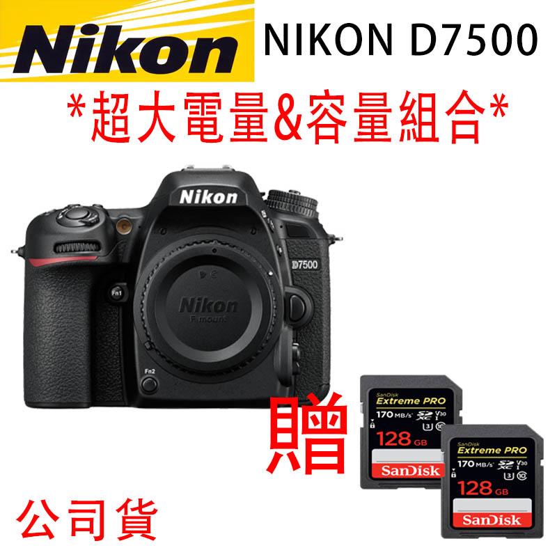 【超大電量&容量組合】NIKON 7500BODY 公司貨 單機身 登錄送AF-2 DX35mm F1.8G鏡頭