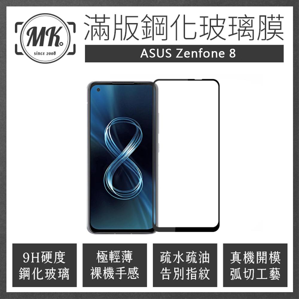 ASUS Zenfone8 ZS591KS 高清防爆全滿版玻璃鋼化膜-黑色