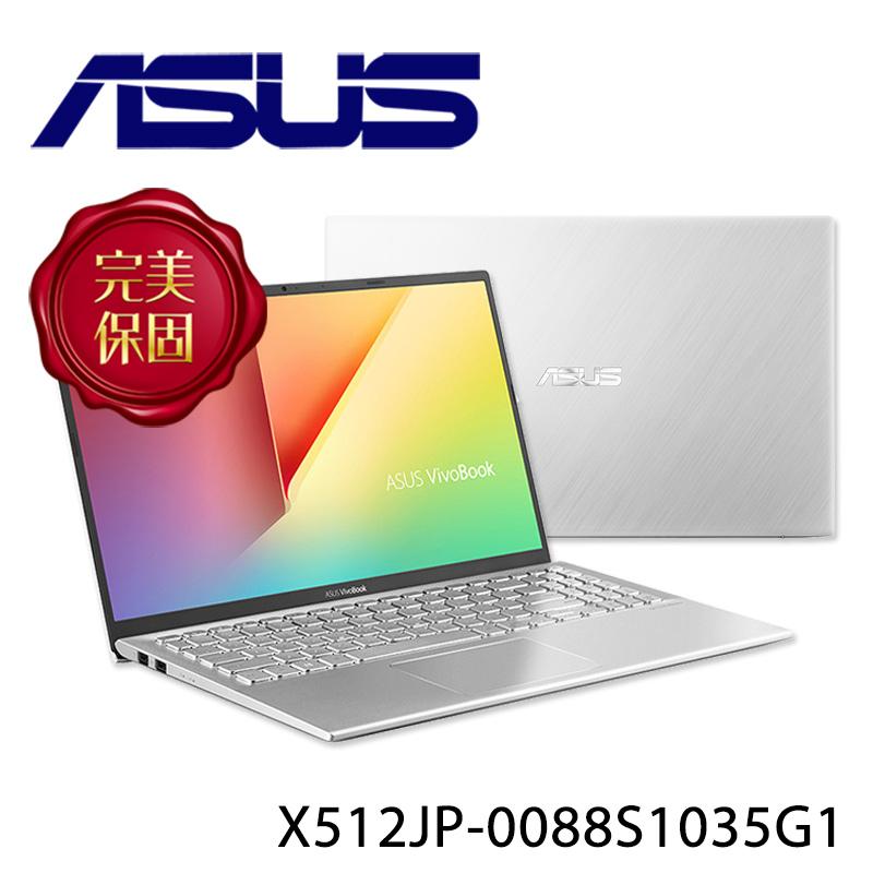 【ASUS華碩】VivoBook 15 X512JP-0088S1035G1 冰河銀 15.6吋 筆電(i5-1035G1/4G/1TB)-送鍵盤膜
