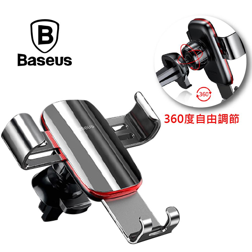 Baseus 倍思 金屬時代 重力車載出風口支架 - 灰色