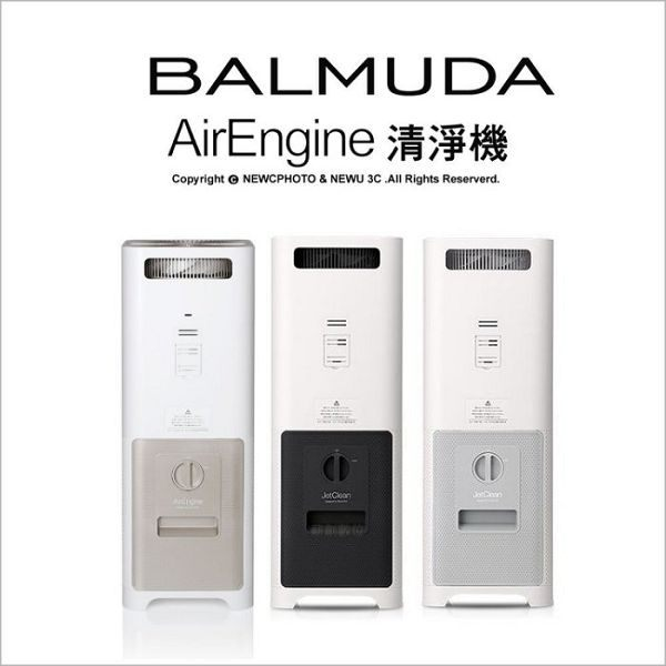 BALMUDA AirEngine 空氣清淨機 (白 x 灰) EJT-1100SD 日本設計 公司貨 保固一年