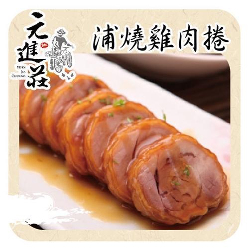 《元進莊》蒲燒雞肉捲(375g/份,共兩份)