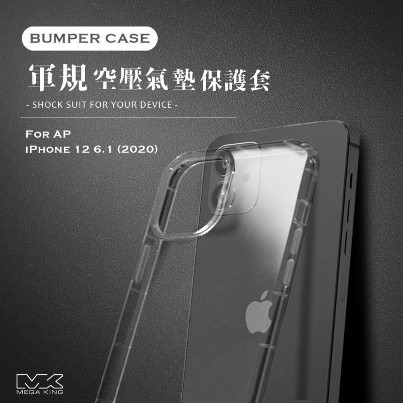 MEGA KING 軍規空壓氣墊保護套 iPhone 12 / 12 Pro 6.1 透明