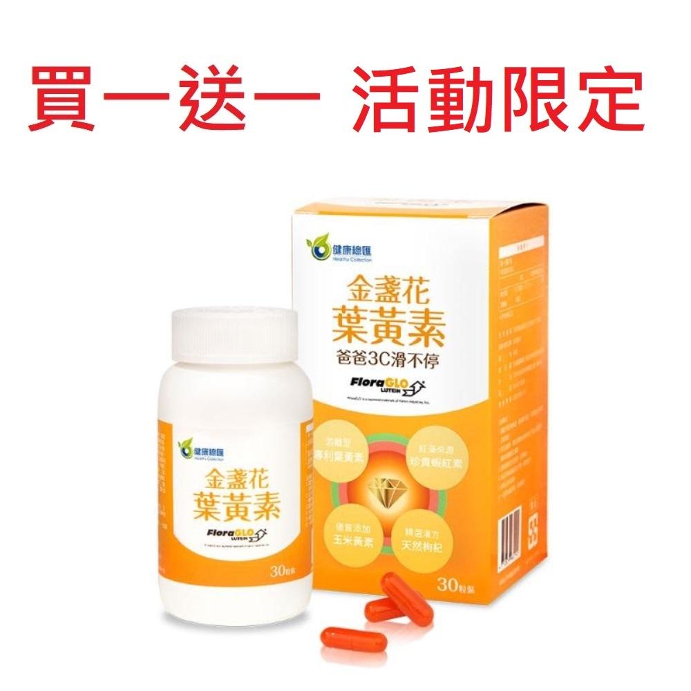 買一送一【健康總匯】金盞花葉黃素膠囊(30粒/瓶)(效期至2021/10)