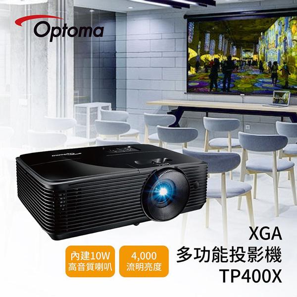 【OPTOMA 奧圖碼】 4000流明 XGA多功能投影機 TP400X