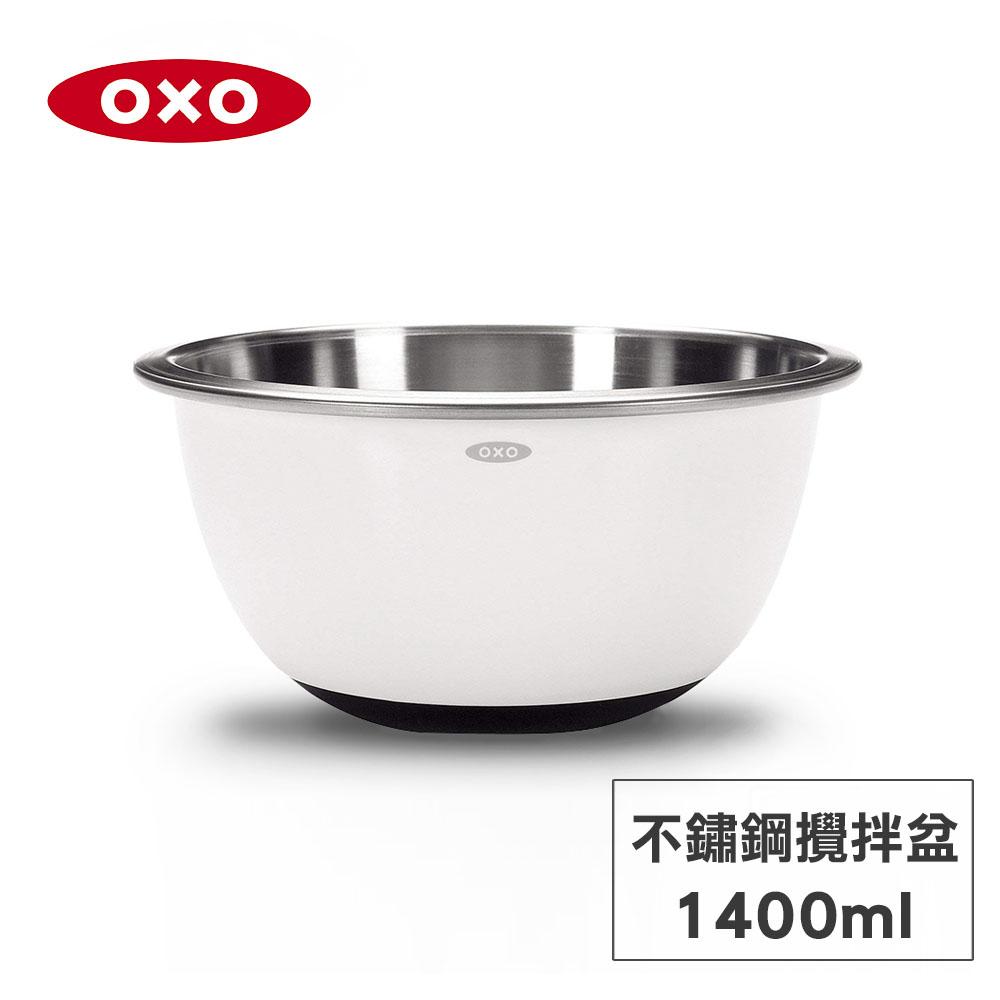 美國OXO 不鏽鋼止滑攪拌盆 1.4L 01030114