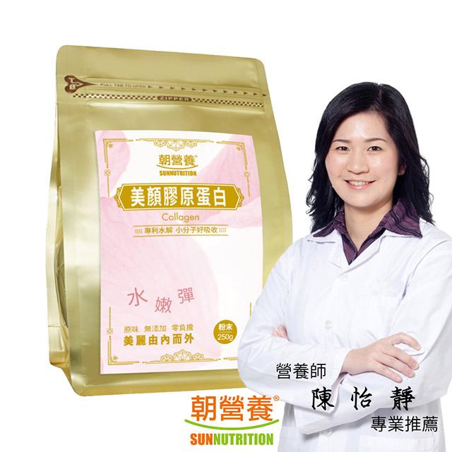 【朝營養】美顏膠原蛋白 粉末(250公克/包)