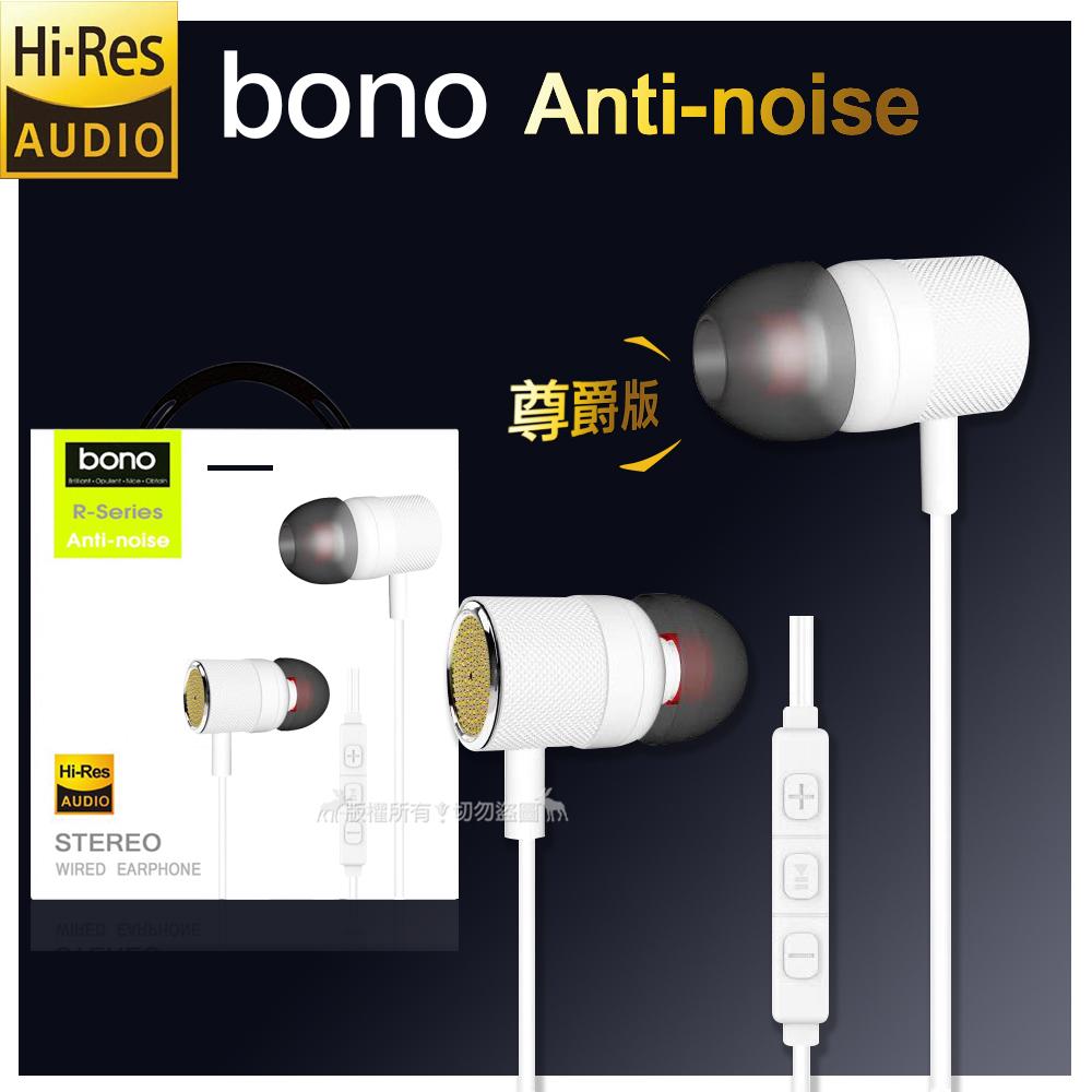 bono Hi-Res入耳式耳機 3.5mm智能線控抗噪耳機 高解析度音頻(白)