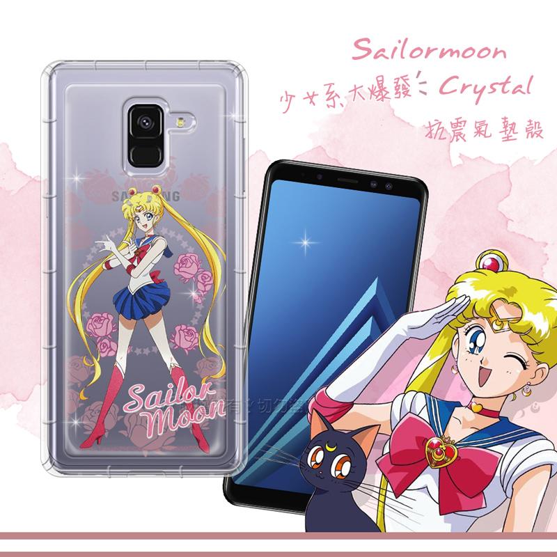 正版授權美少女戰士 Samsung Galaxy A8+ (2018) 空壓安全手機殼(月亮)