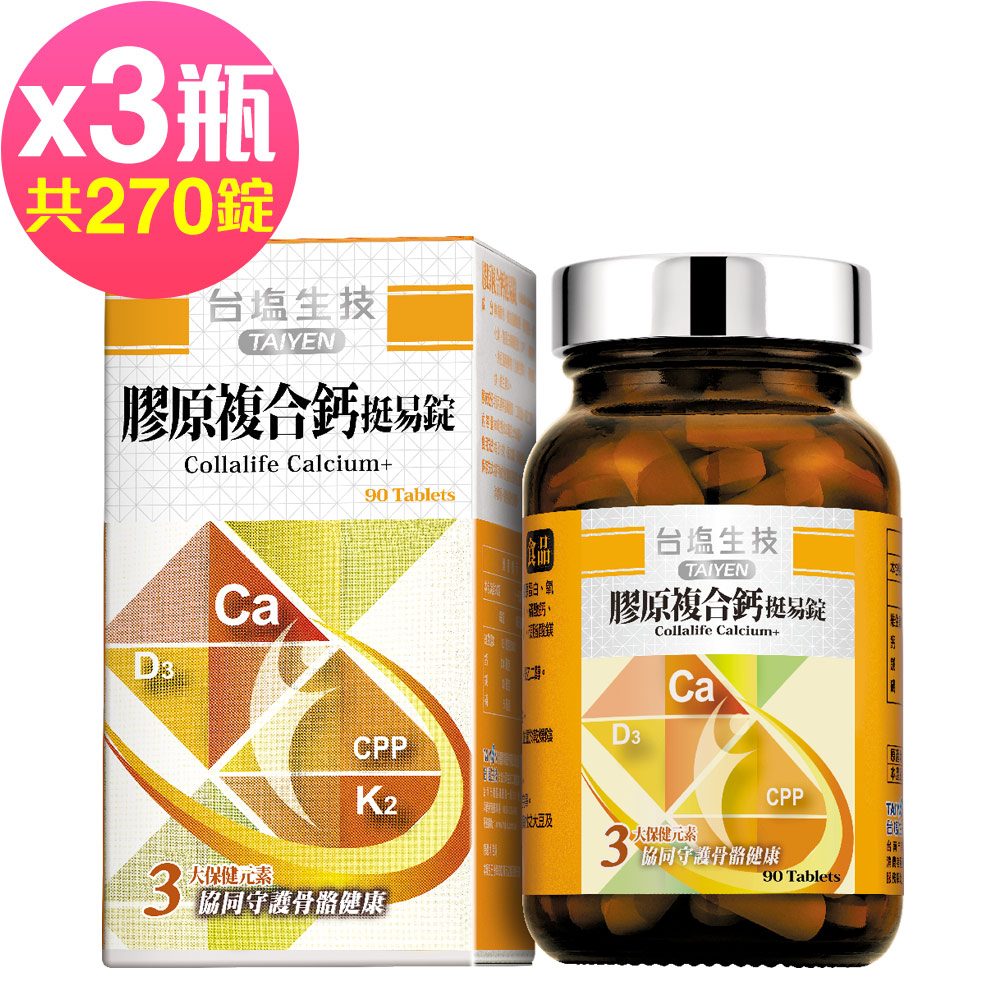 台鹽生技 膠原複合鈣挺易錠(90錠x3瓶,共270粒)