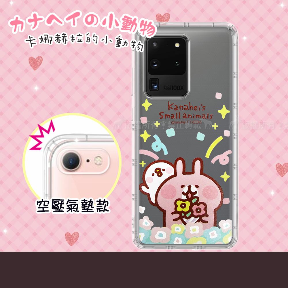 官方授權 卡娜赫拉 三星 Samsung Galaxy S20 Ultra 透明彩繪空壓手機殼(花園)