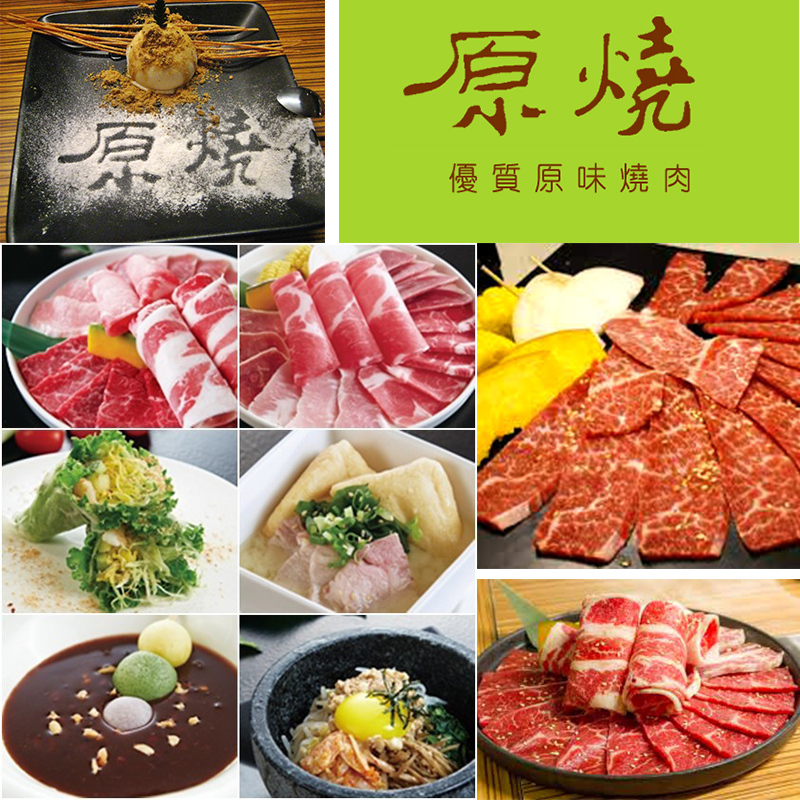【會員日嚴選】原燒優質原味燒肉套餐禮券2張