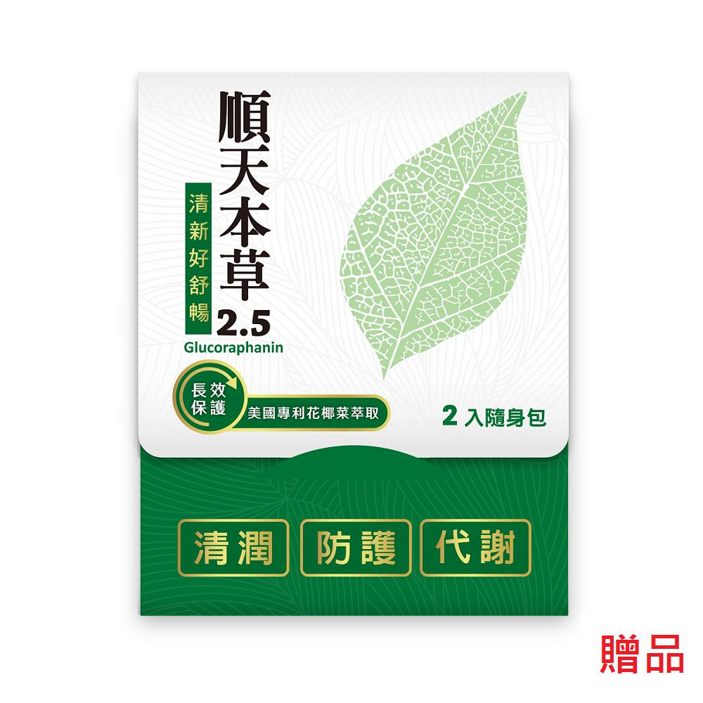 贈品-【順天本草2.5】隨身包(2小包)