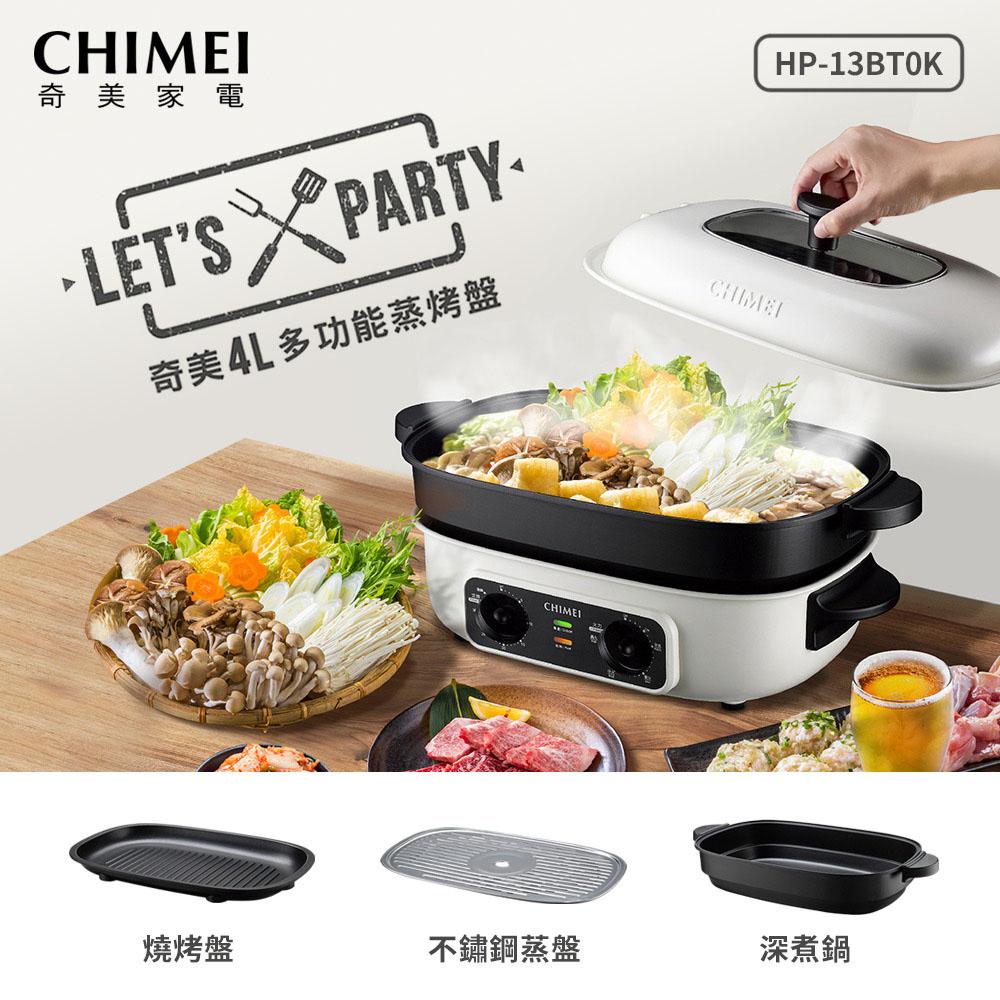 CHIMEI奇美 4L多功能蒸烤盤(附深煮鍋、燒烤盤、不鏽鋼蒸盤) HP-13BT0K