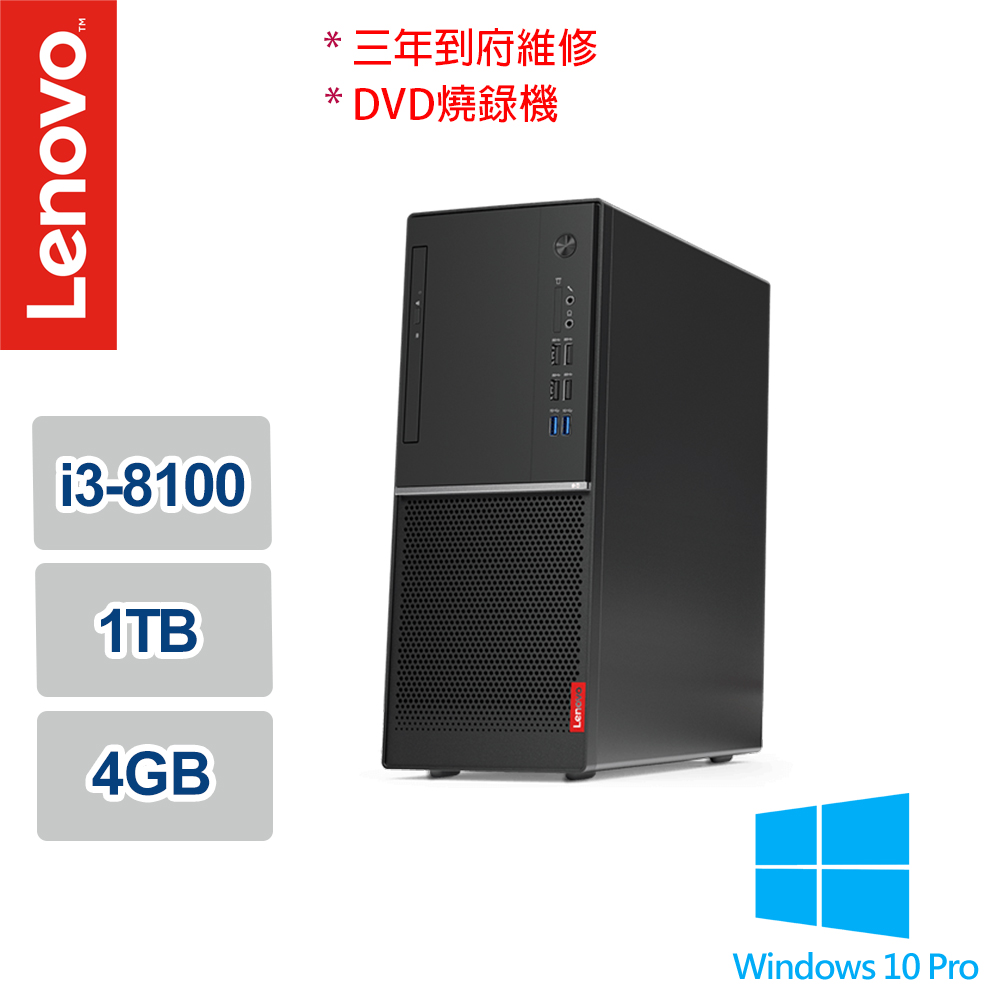 《Lenovo 聯想》Lenovo V530 10TV000STW(i3-8100/4G/1TB/Win10 Pro/三年保)