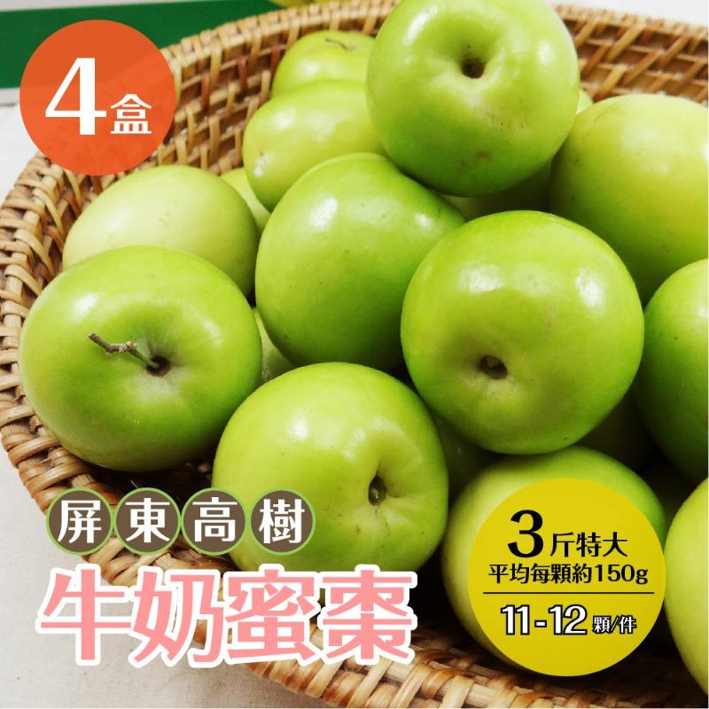 【家購網嚴選】屏東高樹牛奶蜜棗 3斤裝X4盒 特大(約11-12顆/盒)