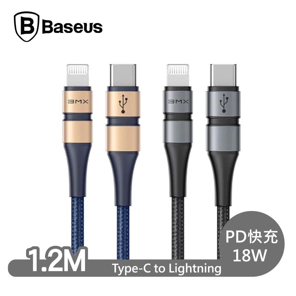 Baseus 倍思 BMX雙節 MFi認證 18W 數據線 1.2M-金藍