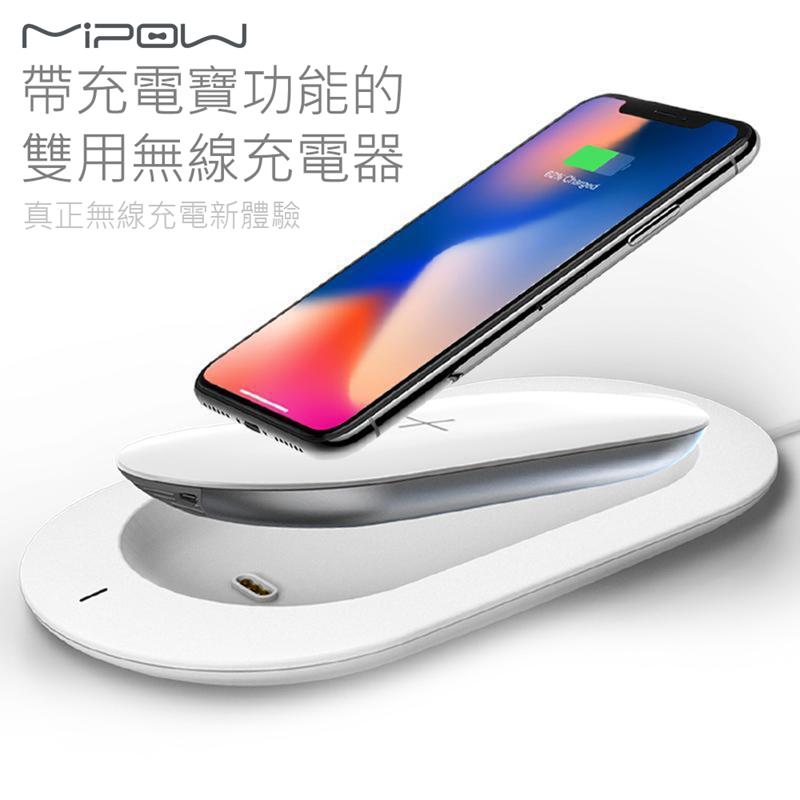 【Mipow】無線充電寶X - 白色