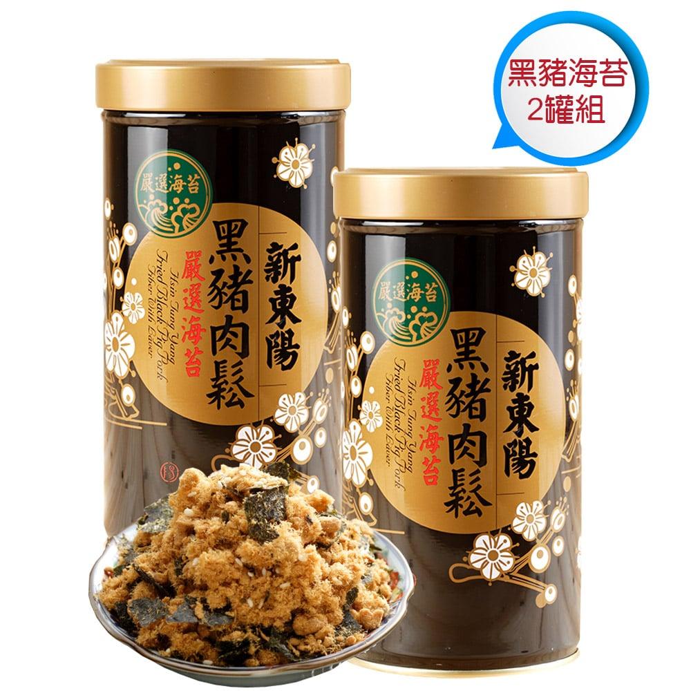 【新東陽】黑豬海苔肉鬆 (255g*2罐),免運