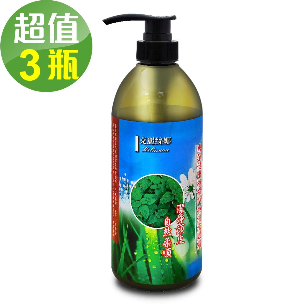 【克麗絲娜】烏木檸檬草控油洗髮精-3瓶組(750ml/瓶)