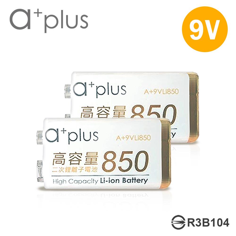 a+plus 高容量 9V鋰充電電池-2入