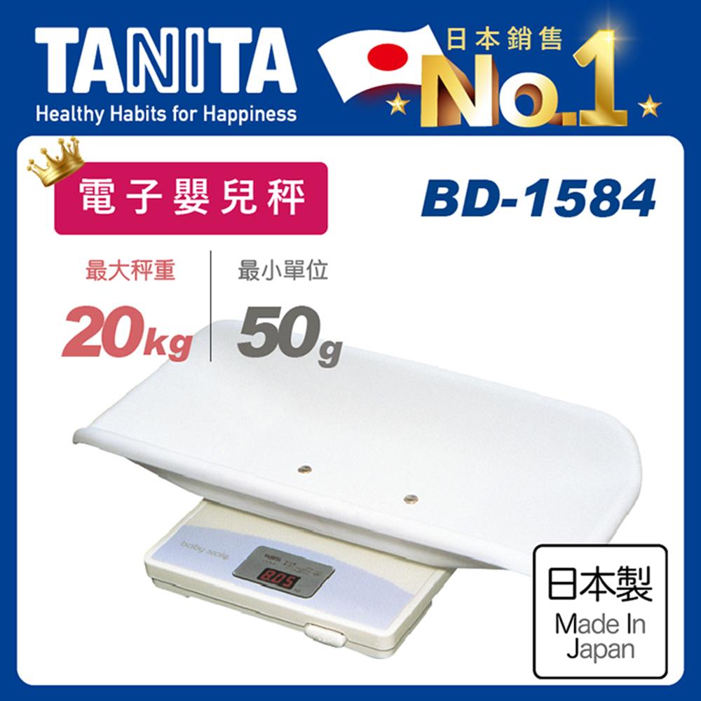 日本TANITA電子嬰兒秤 1584(日本製)-台灣公司貨