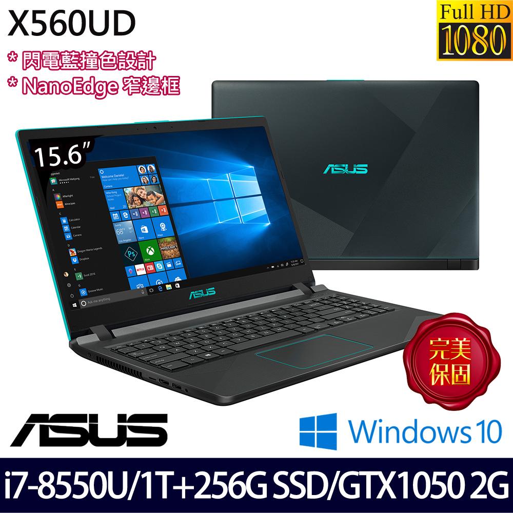 【硬碟升級】《ASUS 華碩》X560UD-0271B8550U(15.6吋FHD IPS/i7-8550U/4GB/1T+256G SSD/GTX1050)