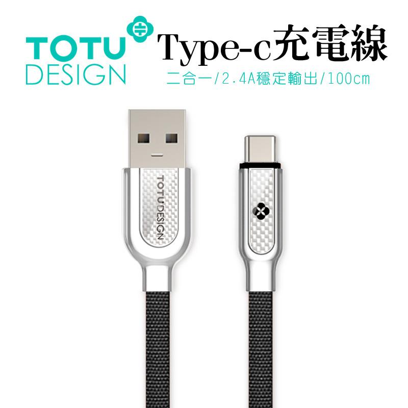 【TOTU台灣官方】涵系列 2.4A 快充 傳輸線 Type C 鋅合金 閃充 編織線 充電線 數據線 黑色