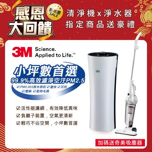 ★豪禮大方送★ 【3M】淨呼吸淨巧型空氣清淨機FA-X50T