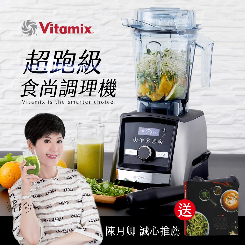 【美國Vitamix 超跑級】全食物調理機Ascent領航者A3500i-尊爵髮絲鋼(台灣官方公司貨-陳月卿推薦)