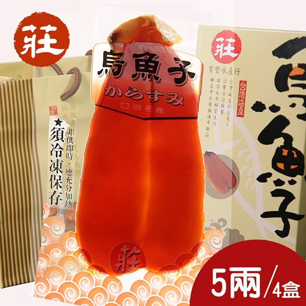 預購《莊國顯》特等獎頂級金鑽烏魚子5兩/禮盒,(共4盒)