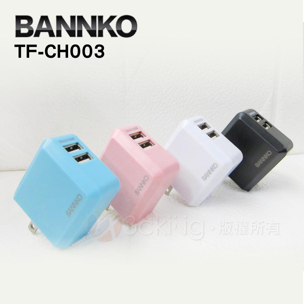 BANNKO 雙USB孔2.4A超急速充電器 TF-CH003 - 粉色