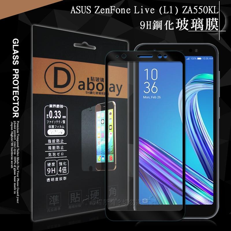 全膠貼合 ASUS ZenFone Live (L1) ZA550KL 滿版疏水疏油9H鋼化頂級玻璃膜(黑)