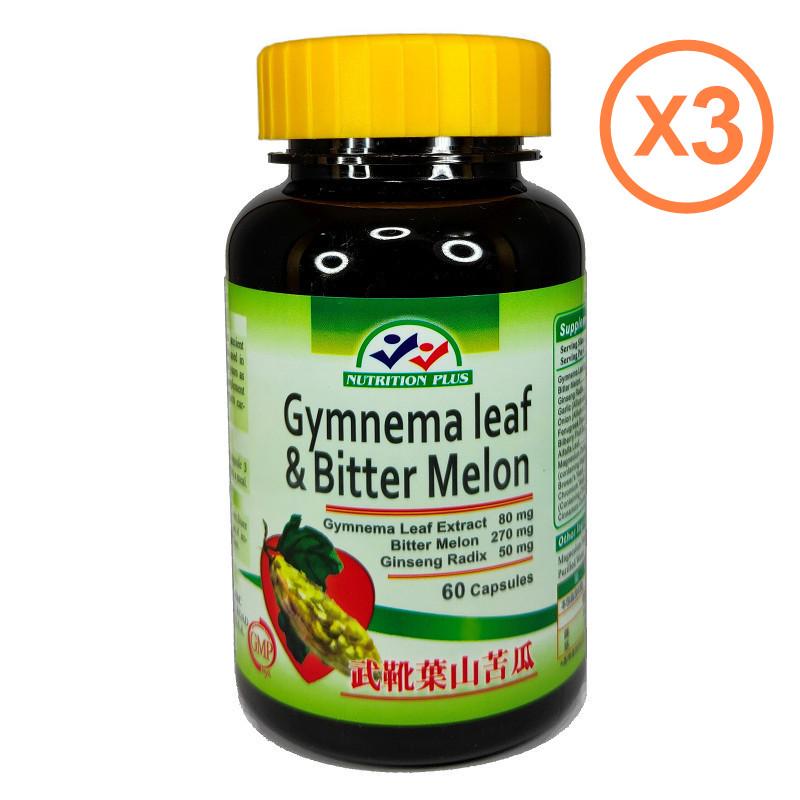 【營養補力】複方武靴葉山苦瓜鉻膠囊 60粒裝X3 三瓶特價組 Gymnema 美國進口