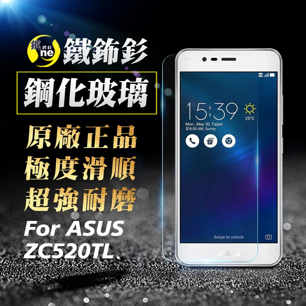 O-ONE旗艦店 鐵鈽釤鋼化膜 ASUS ZenFone 3 Max ZC520TL 日本旭硝子超高清手機玻璃保護貼
