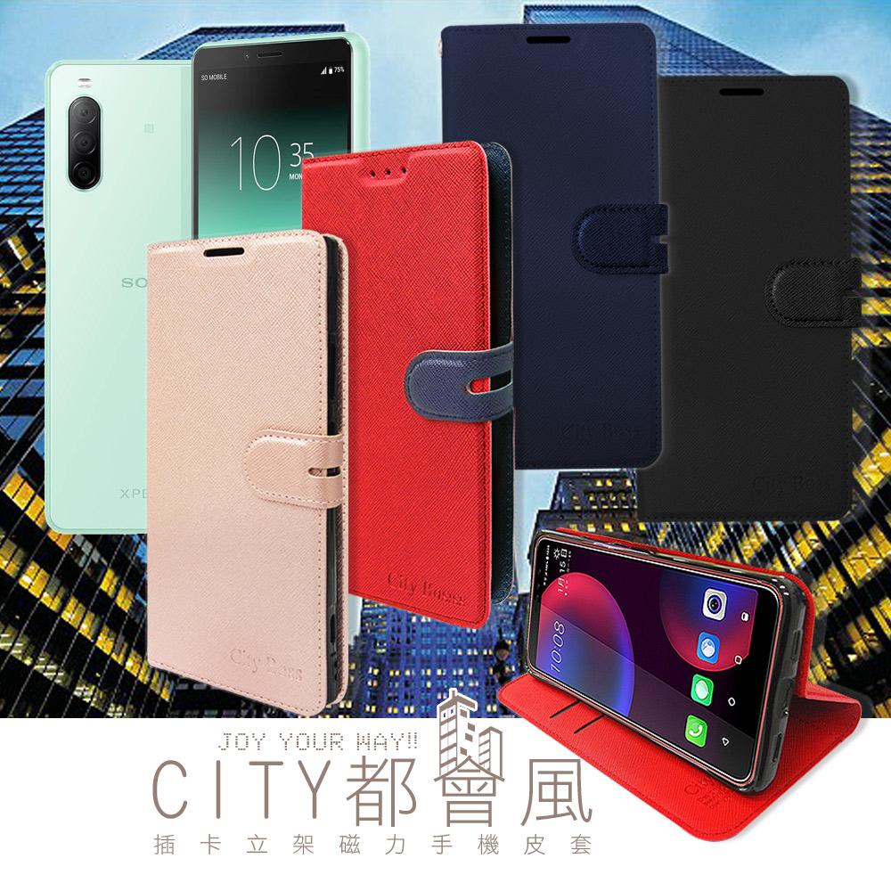 CITY都會風 Sony Xperia 1 II 插卡立架磁力手機皮套 有吊飾孔(奢華紅)