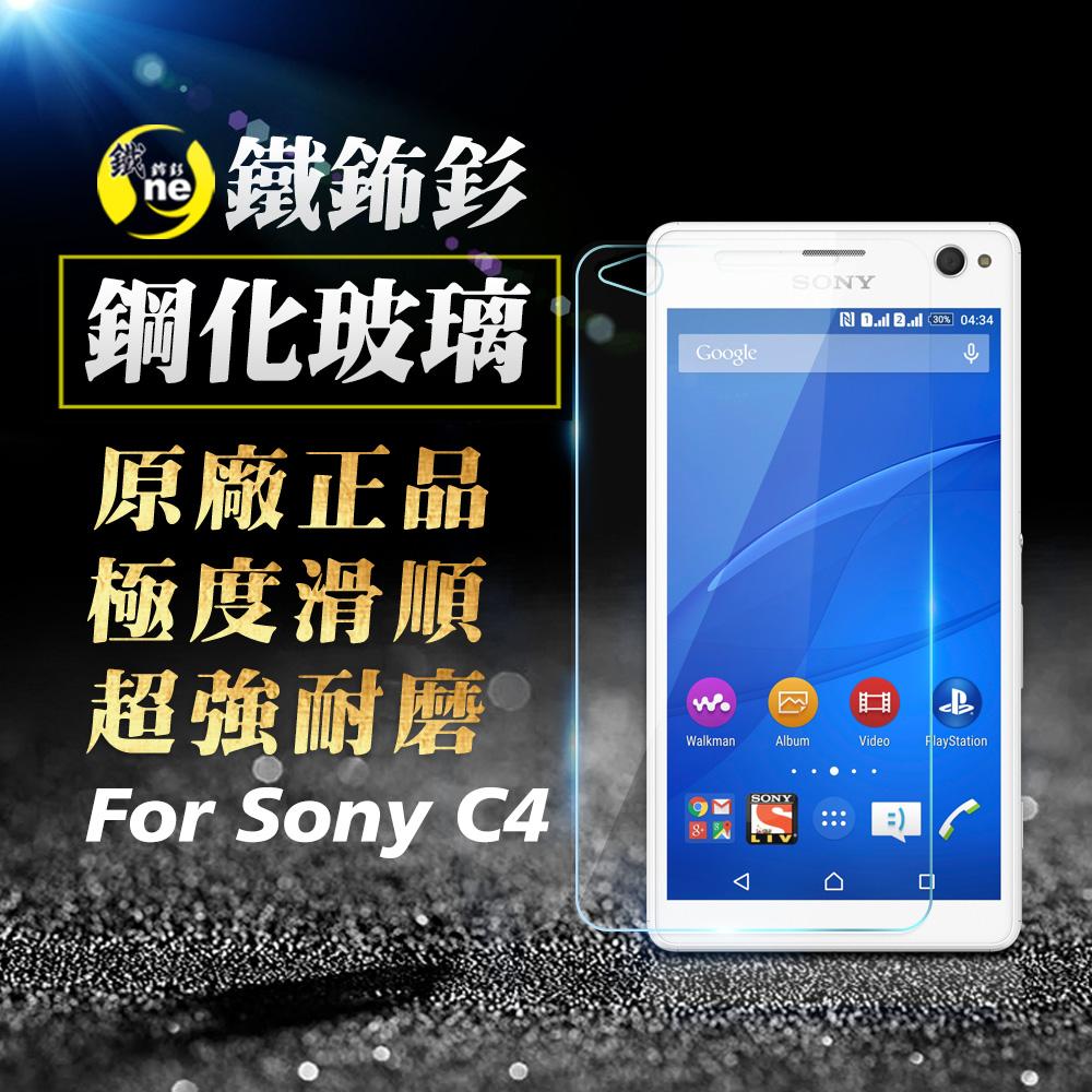 O-ONE旗艦店 鐵鈽釤鋼化膜 SONY C4 (E5353) 9H日本旭硝子超高清手機玻璃保護貼