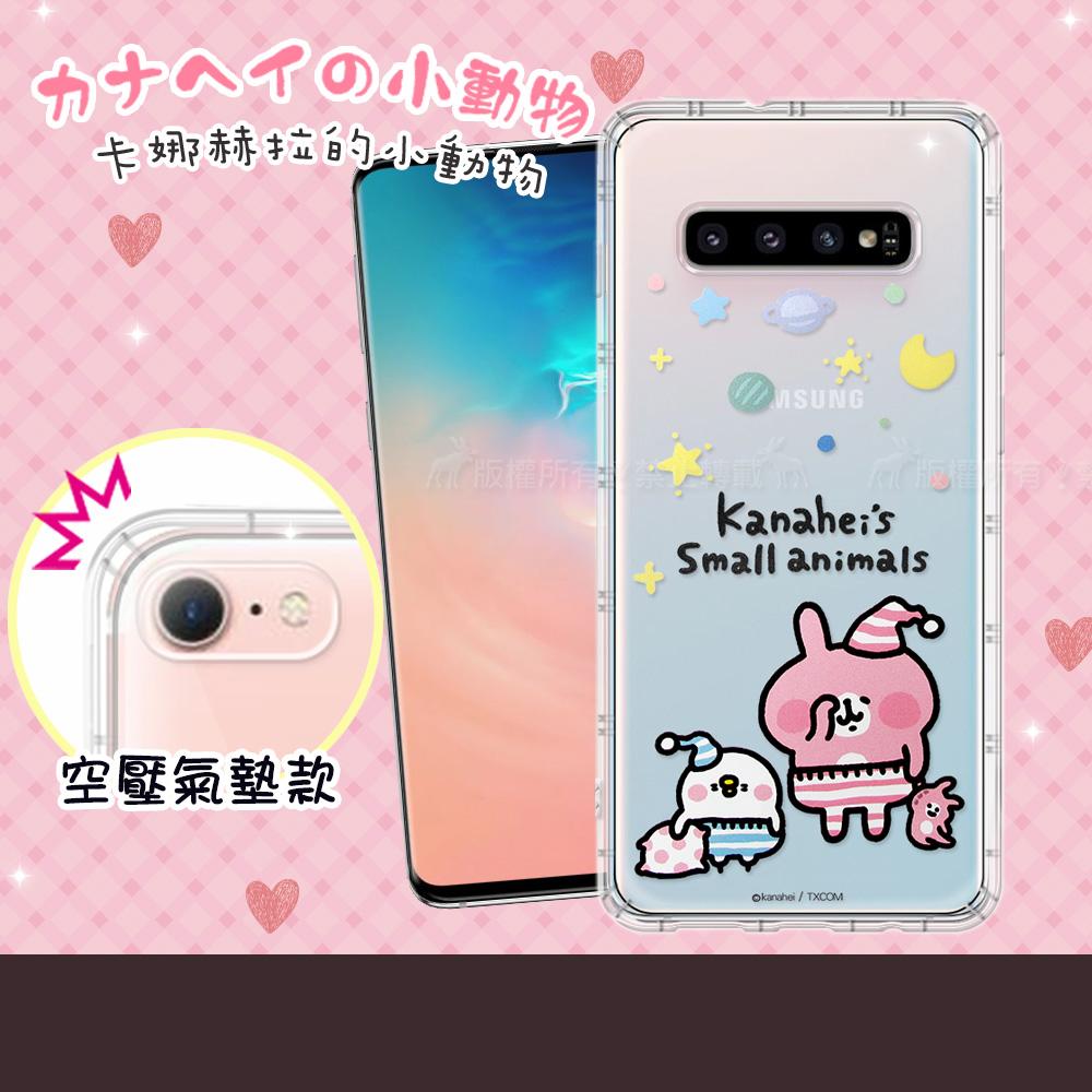 官方授權 卡娜赫拉 三星 Samsung Galaxy S10+/S10 Plus 透明彩繪空壓手機殼(晚安)